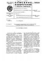 Патент 740534 Чертежная головка