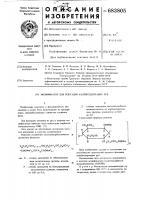 Патент 683805 Модификатор для флотации калийсодержащих руд