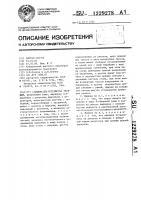 Патент 1229278 Машина для устройства траншей