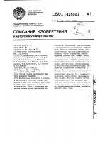 Патент 1428557 Способ сварки продольного шва труб большого диаметра
