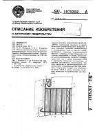 Патент 1075352 Полюс электрической машины
