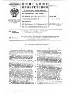 Патент 616177 Канатная трелевочная установка