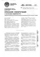 Патент 1641838 Полимерная композиция