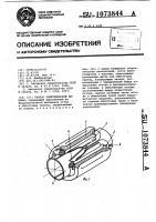 Патент 1073844 Статор электрической машины