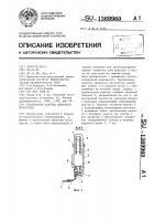 Патент 1369960 Трелевочная каретка канатного лесоспуска