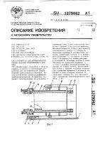 Патент 1379042 Устройство для автоматической сварки изделий криволинейного контура