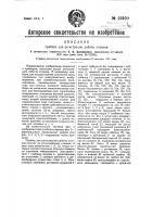 Патент 22930 Прибор для регистрации работы станков
