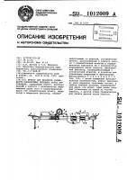Патент 1012009 Прибор для проверки сходимости управляемых передних колес автомобиля