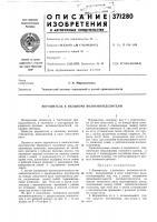 Патент 371280 Патент ссср  371280