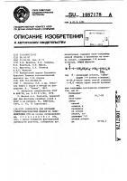 Патент 1087178 Собиратель для флотации глинистокарбонатных шламов из сильвинитовых руд