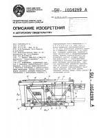 Патент 1054289 Подъемник