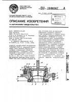Патент 1046567 Мембранный предохранительный клапан