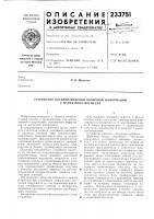 Патент 233751 Устройство воспроизведения двоичной информации с магнитного носителя
