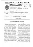Патент 621329 Снопоразвязывающее устройство