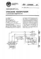 Патент 1294680 Устройство для контроля положения стрелки