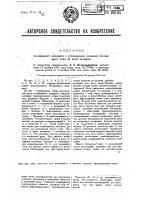 Патент 29195 Телефонный аппарат с устранением влияния исходящего тока на свой телефон