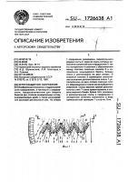 Патент 1726638 Берегозащитное сооружение