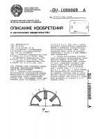 Патент 1098069 Зубцовая зона составного магнитопровода электрической машины и способ ее изготовления