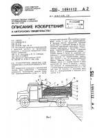 Патент 1481112 Транспортное средство для перевозки скоропортящихся грузов