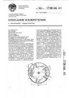Патент 1738146 Измельчитель к машине для уборки высокостебельных пропашных кормовых культур