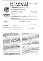 Патент 521541 Устройство для геофизических исследований в скважинах