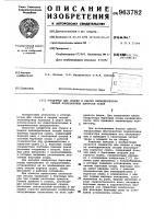 Патент 963782 Кондуктор для сборки и сварки цилиндрических секций низкобортных корпусов судов