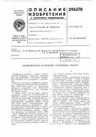 Патент 296278 Патент ссср  296278