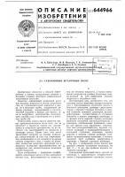 Патент 644966 Скважинный штанговый насос