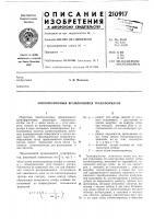 Патент 210917 Многополюсный вращающийся трансформатор