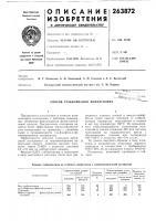 Патент 263872 Способ стабилизации полиэтилена