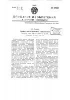 Патент 59243 Прибор для вычерчивания горизонталей