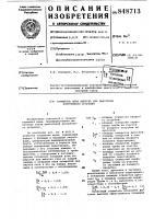 Патент 848713 Глушитель шума выпуска для дви-гателя внутреннего сгорания