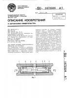 Патент 1472324 Опоры кузова транспортного средства на тележку