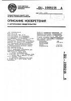 Патент 1008218 Полимерная композиция
