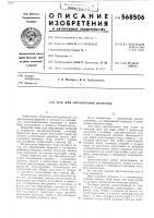 Патент 568506 Нож для образования прорезей