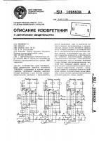 Патент 1098838 Устройство для управления приводом дверей вагонов трамвая