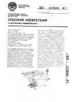 Патент 1576381 Воздушно-трелевочная установка