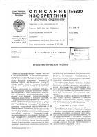Патент 165820 Трансформатор низкой частоты