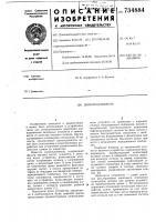 Патент 734884 Шумоподавитель