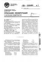 Патент 1558491 Способ флотации угля