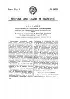 Патент 44576 Приспособление для перемещения железнодорожных колесных пар в направлении, поперечном к рельсовым путям