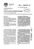 Патент 1647014 Полимерная композиция