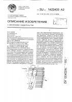 Патент 1622433 Выравниватель стеблей льна