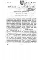 Патент 18885 Чесальная машина барабанного типа