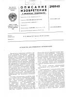 Патент 298940 Устройство для тревожной сигнализации