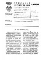 Патент 636741 Статор электрической машины
