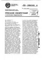 Патент 1084165 Устройство для управления стрелочным приводом и контроля положения стрелки