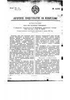 Патент 45392 Печь для отопления помещений