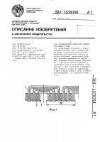 Патент 1578791 Магнитопровод индуктора машины постоянного тока