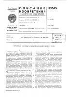 Патент 173545 Турбина с тангенциальным подводом рабочего тела